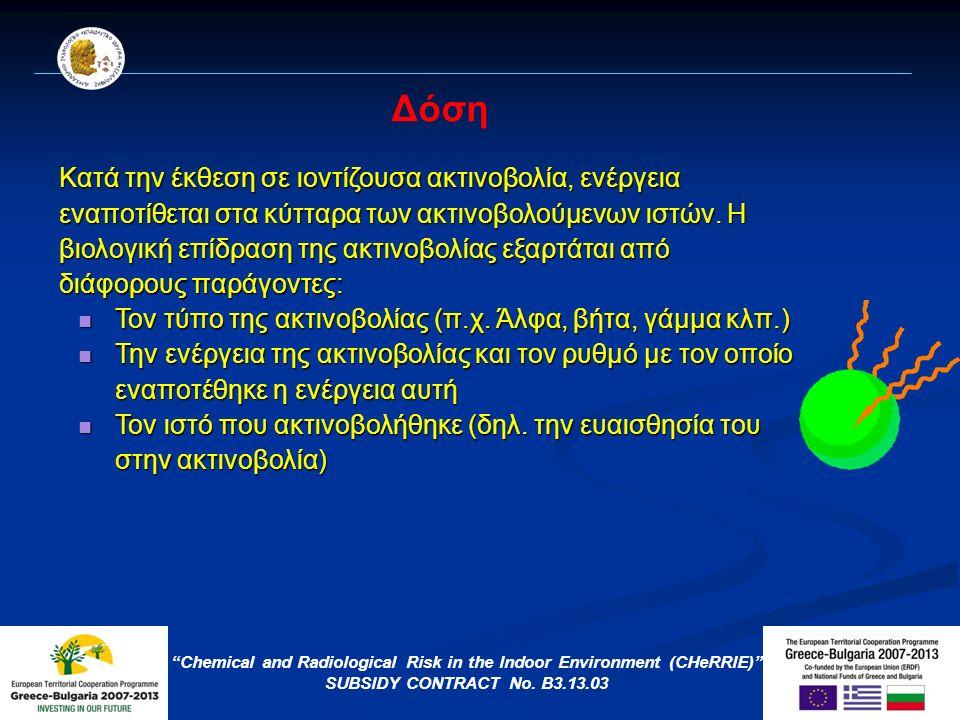 Κατά την έκθεση σε ιοντίζουσα ακτινοβολία, ενέργεια εναποτίθεται στα κύτταρα των ακτινοβολούμενων ιστών.