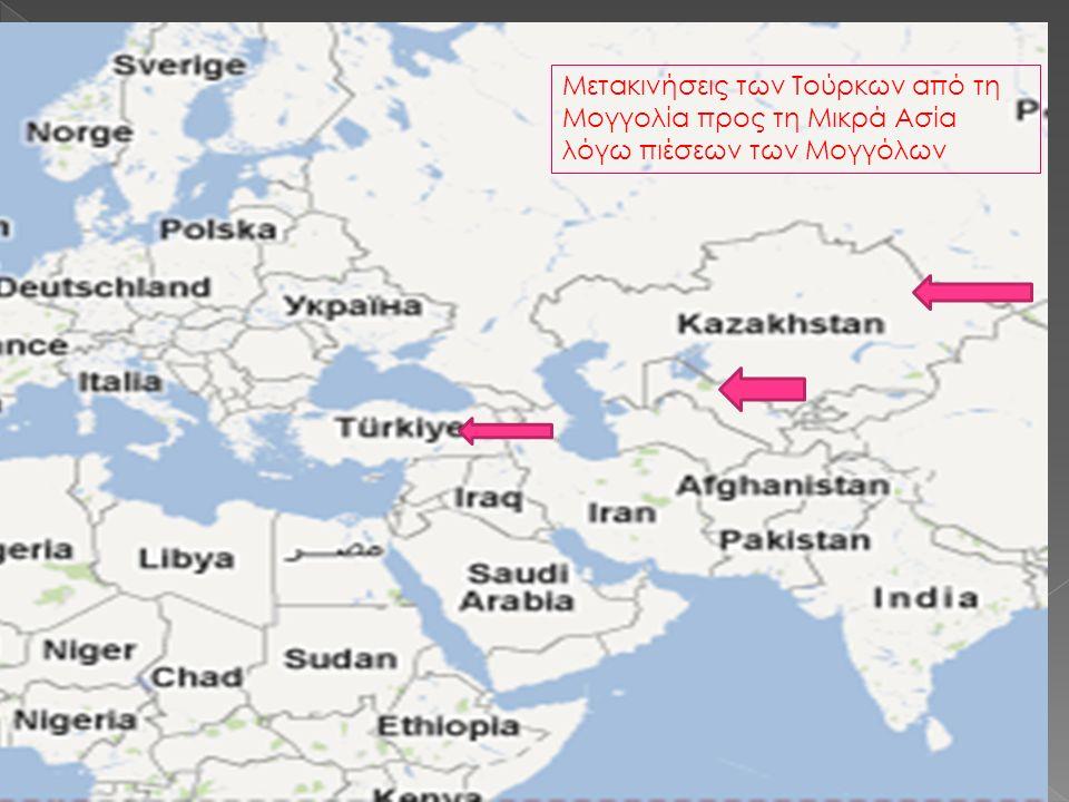 Μετακινήσεις των Τούρκων από τη Μογγολία προς τη Μικρά Ασία λόγω πιέσεων των Μογγόλων
