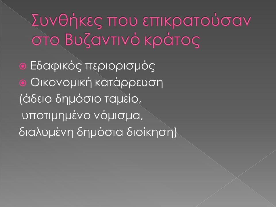  Εδαφικός περιορισμός  Οικονομική κατάρρευση (άδειο δημόσιο ταμείο, υποτιμημένο νόμισμα, διαλυμένη δημόσια διοίκηση)