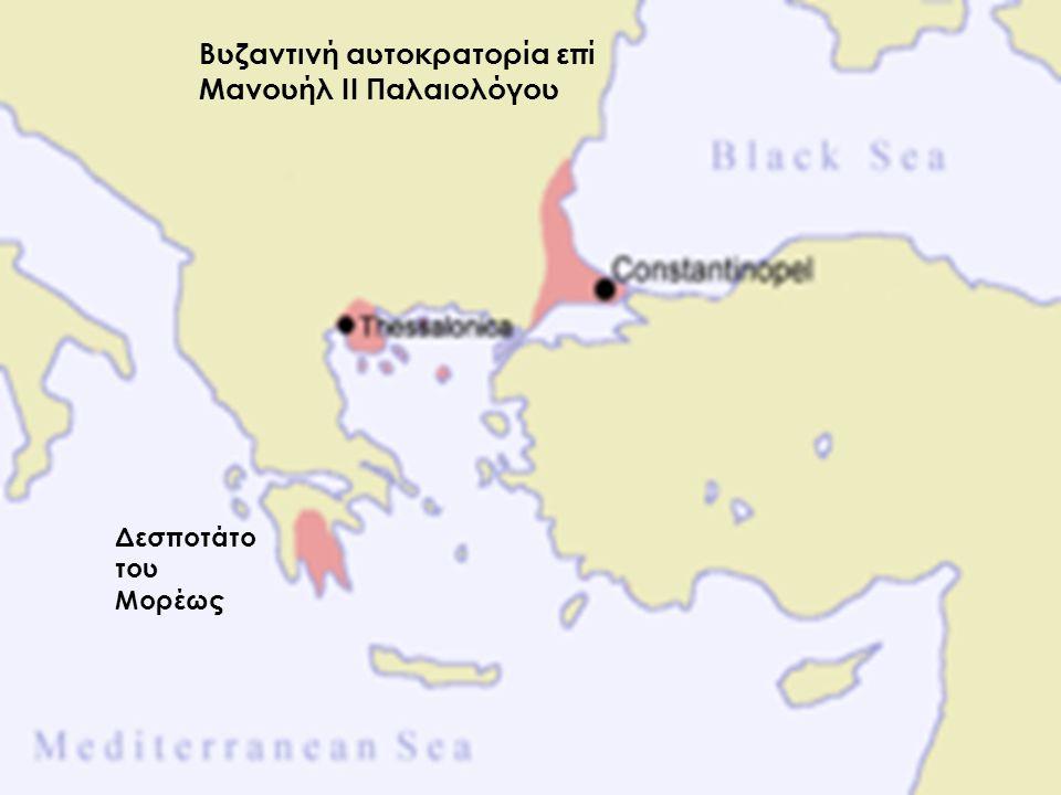 Δεσποτάτο του Μορέως Βυζαντινή αυτοκρατορία επί Μανουήλ ΙΙ Παλαιολόγου