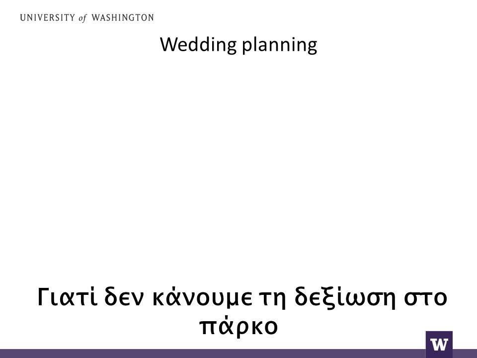 Wedding planning Γιατί δεν κάνουμε τη δεξίωση στο πάρκο