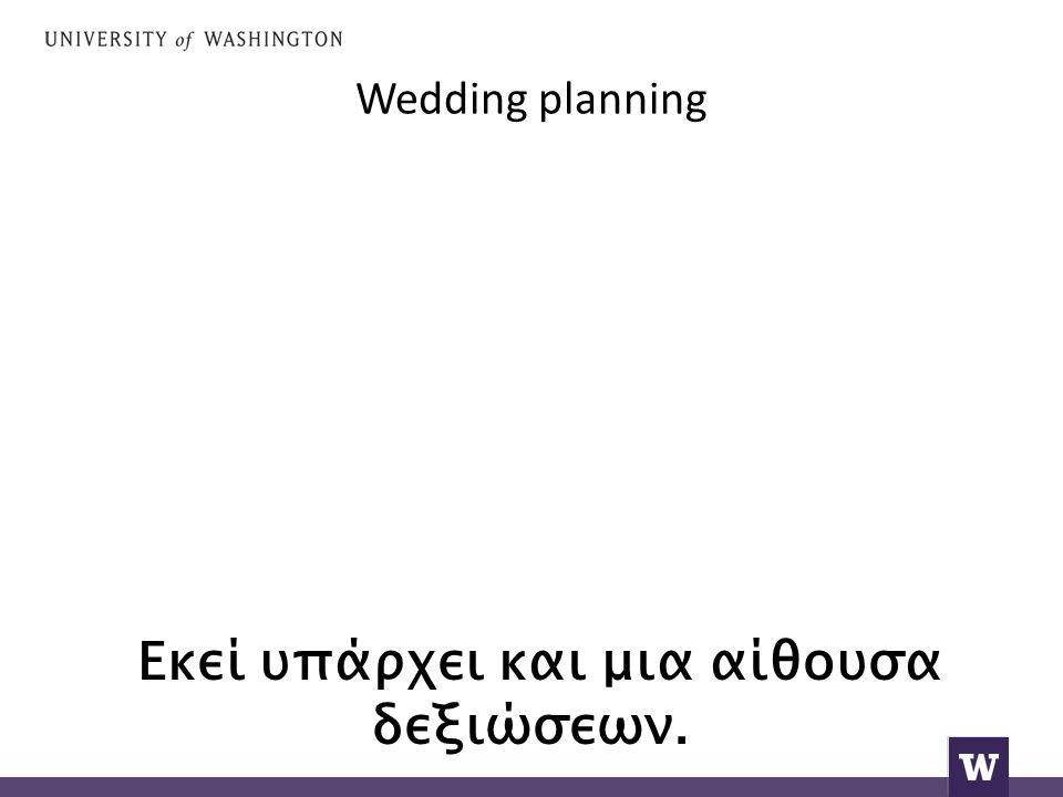 Wedding planning Εκεί υπάρχει και μια αίθουσα δεξιώσεων.
