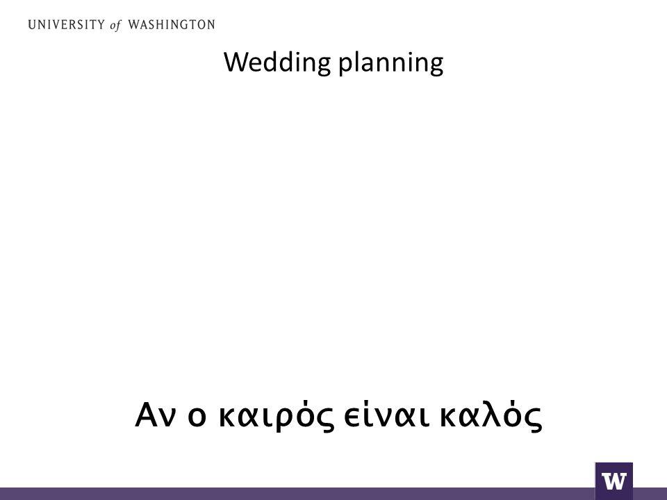 Wedding planning Αν ο καιρός είναι καλός