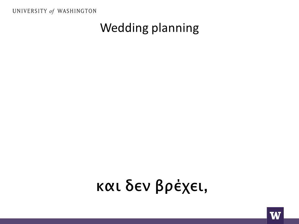 Wedding planning και δεν βρέχει,