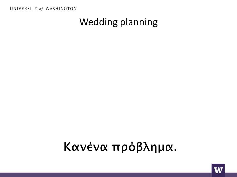 Wedding planning Κανένα πρόβλημα.