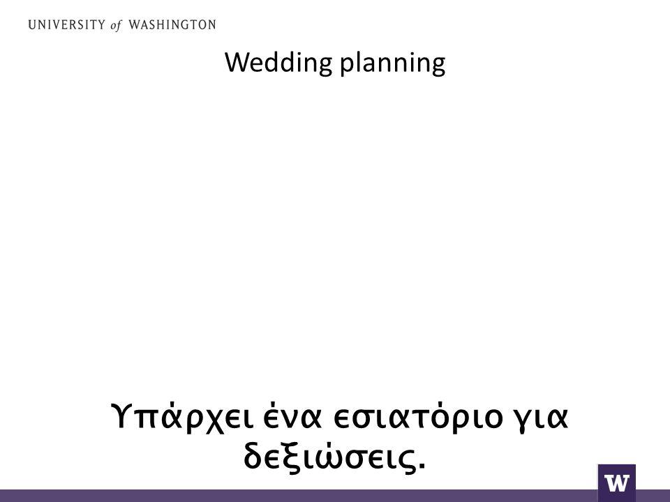 Wedding planning Υπάρχει ένα εσιατόριο για δεξιώσεις.