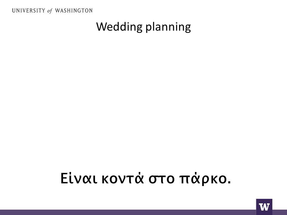 Wedding planning Είναι κοντά στο πάρκο.