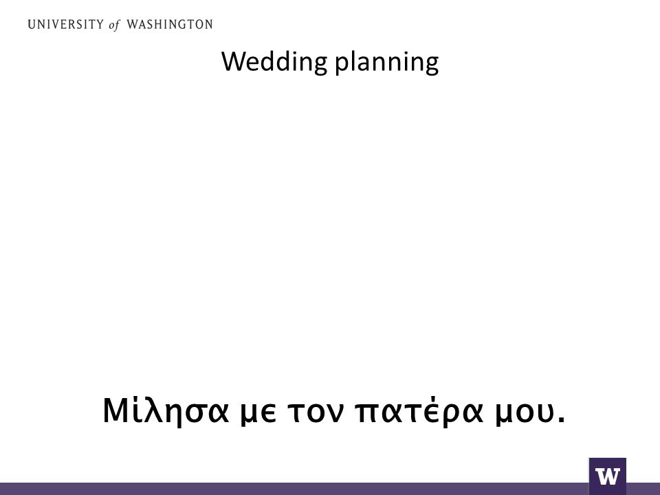 Wedding planning Μίλησα με τον πατέρα μου.