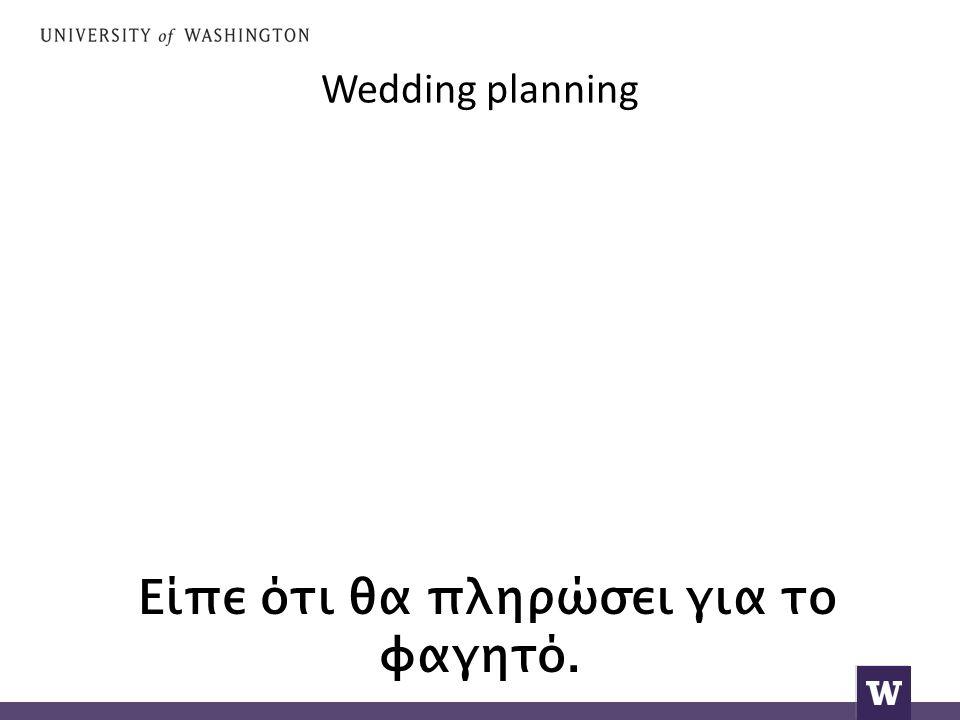 Wedding planning Είπε ότι θα πληρώσει για το φαγητό.