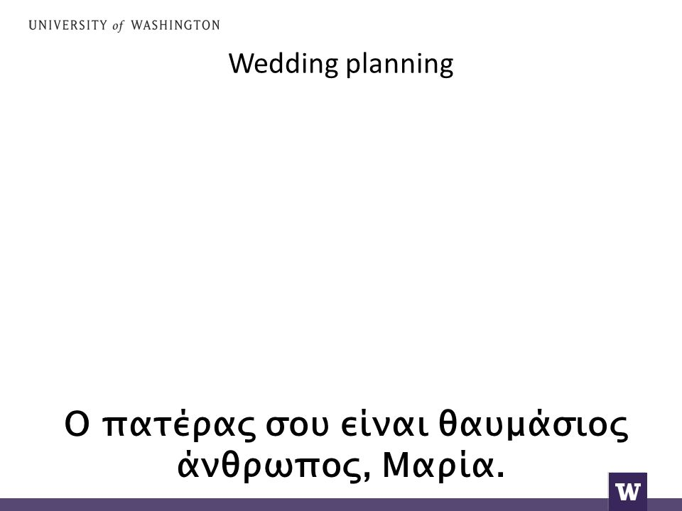 Wedding planning Ο πατέρας σου είναι θαυμάσιος άνθρωπος, Μαρία.