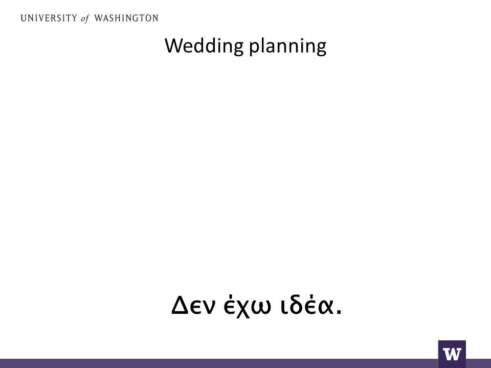 Wedding planning Δεν έχω ιδέα.