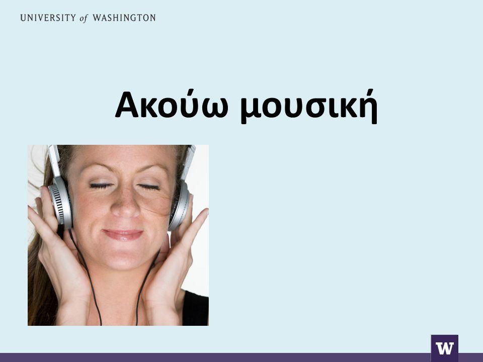 Ακούω μουσική