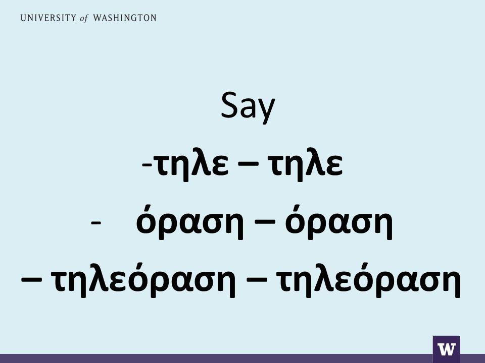 Say -τηλε – τηλε -όραση – όραση – τηλεόραση