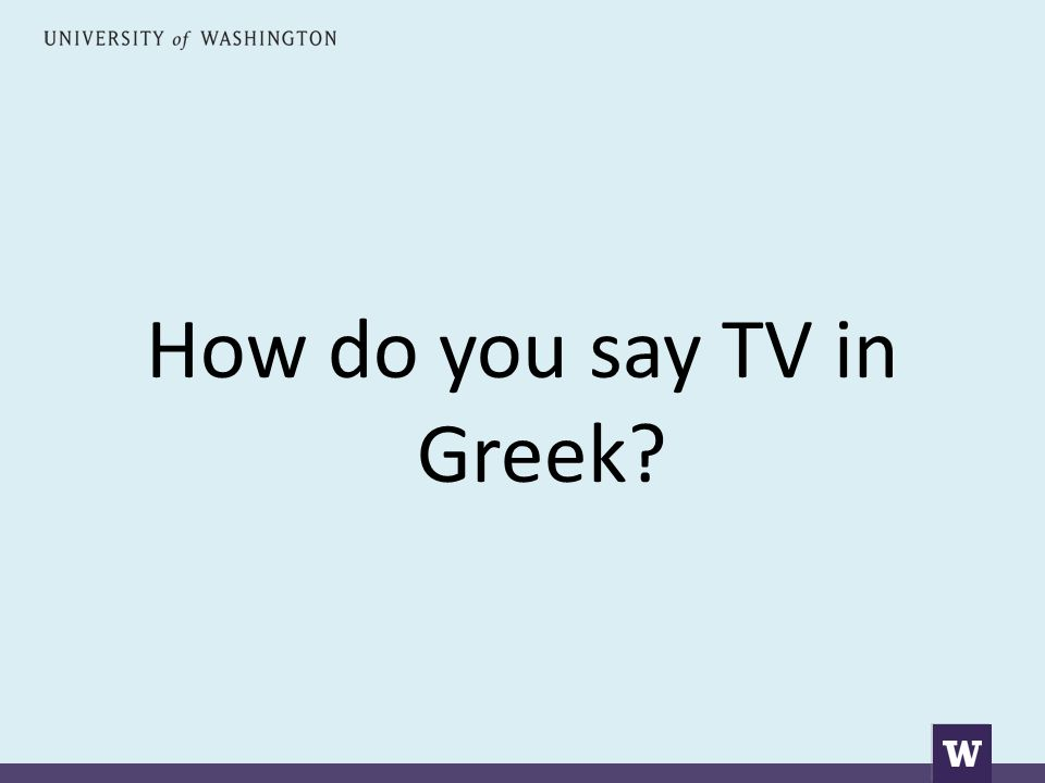 How do you say TV in Greek?