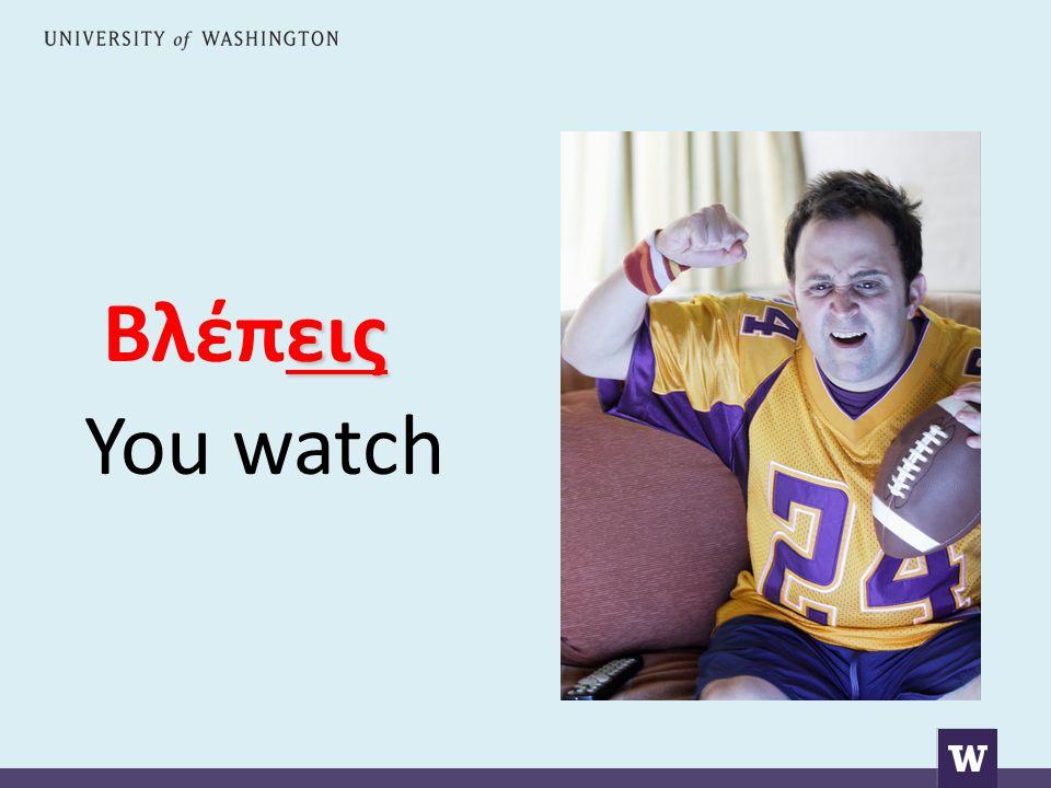 εις Βλέπεις You watch