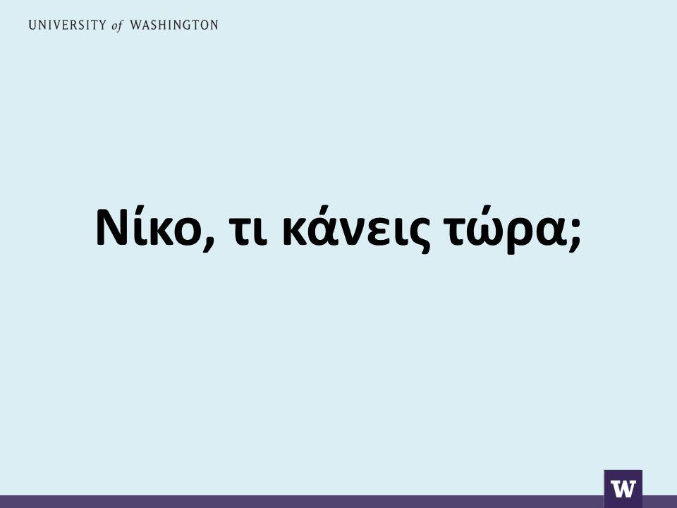 Νίκο, τι κάνεις τώρα;