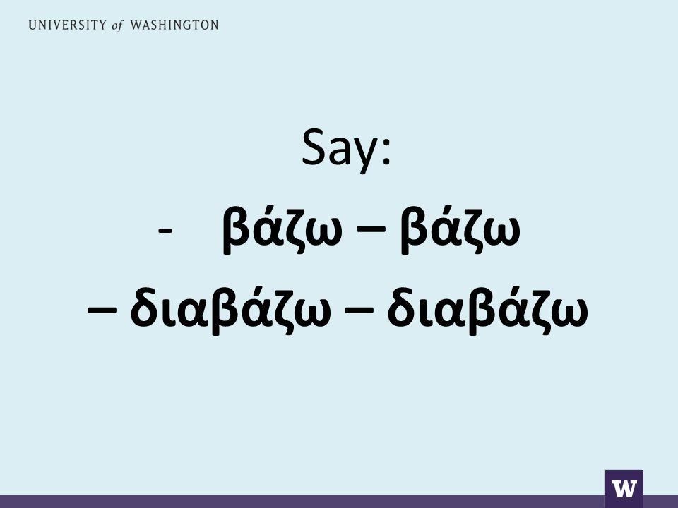 Say: -βάζω – βάζω – διαβάζω