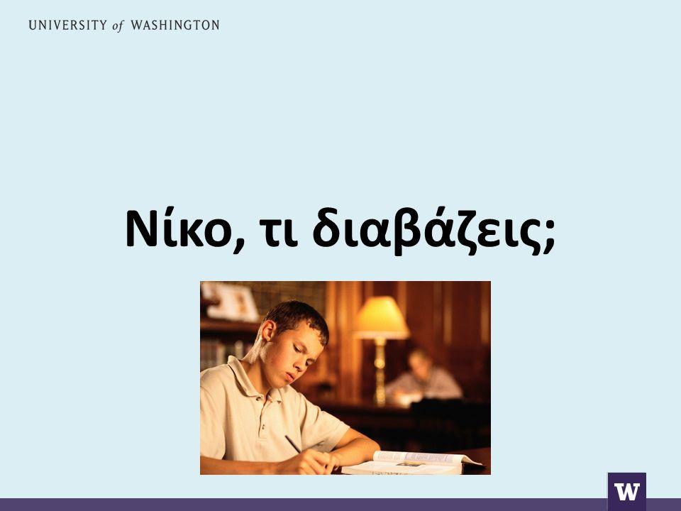 Νίκο, τι διαβάζεις;