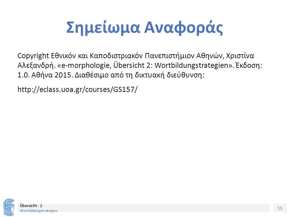 15 Übersicht - 2 Wortbildungstrategien Σημείωμα Αναφοράς Copyright Εθνικόν και Καποδιστριακόν Πανεπιστήμιον Αθηνών, Χριστίνα Αλεξανδρή.