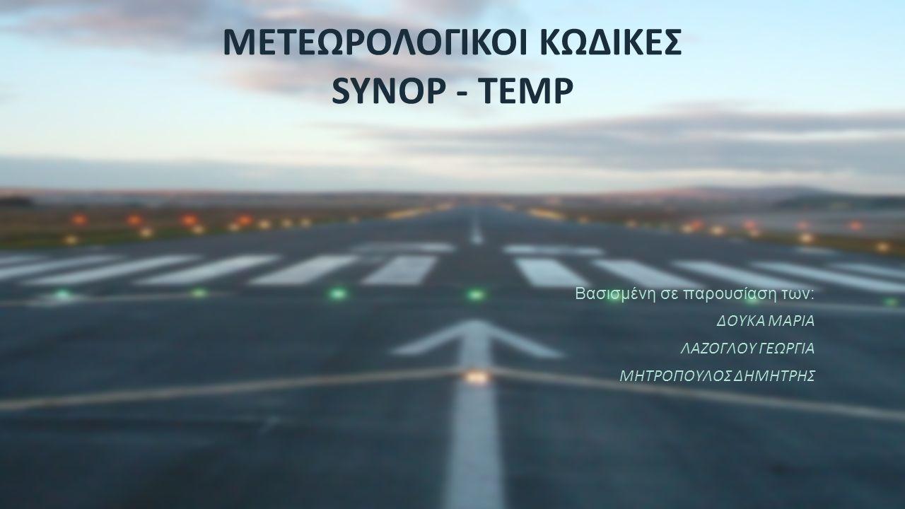 ΕΙΣΑΓΩΓΗ SYNOP  Η λέξη SYNOP προέρχεται από την αγγλική λέξη synoptic και αναφέρεται στην συνοπτική κατάσταση της ατμόσφαιρας.