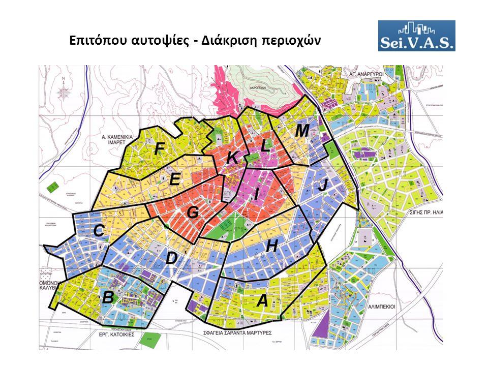 Επιτόπου αυτοψίες - Διάκριση περιοχών