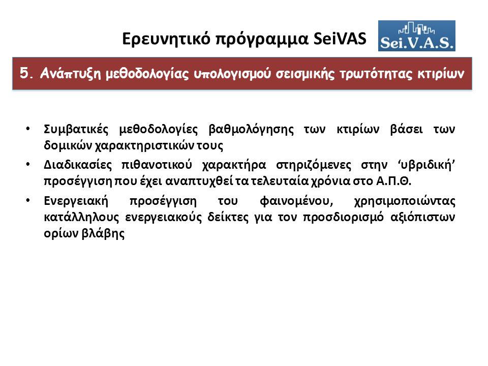 Ερευνητικό πρόγραμμα SeiVAS Συμβατικές μεθοδολογίες βαθμολόγησης των κτιρίων βάσει των δομικών χαρακτηριστικών τους Διαδικασίες πιθανοτικού χαρακτήρα στηριζόμενες στην 'υβριδική' προσέγγιση που έχει αναπτυχθεί τα τελευταία χρόνια στο Α.Π.Θ.