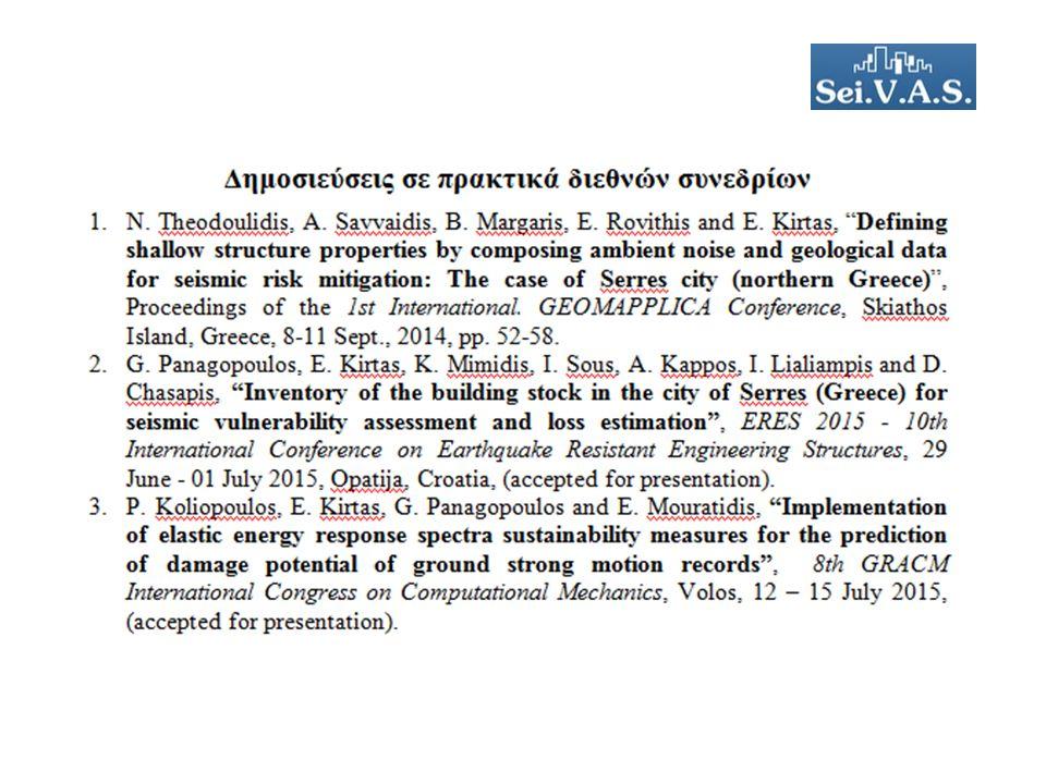 Ερευνητικό πρόγραμμα SeiVAS Η ιστοσελίδα του προγράμματος βρίσκεται στο σύνδεσμο http://seivas.net/