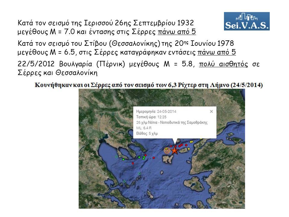 Κατά τον σεισμό της Ιερισσού 26ης Σεπτεμβρίου 1932 μεγέθους Μ = 7.0 και έντασης στις Σέρρες πάνω από 5 22/5/2012 Βουλγαρία (Πέρνικ) μεγέθους Μ = 5.8, πολύ αισθητός σε Σέρρες και Θεσσαλονίκη Κατά τον σεισμό του Στίβου (Θεσσαλονίκης) της 20 ης Ιουνίου 1978 μεγέθους Μ = 6.5, στις Σέρρες καταγράφηκαν εντάσεις πάνω από 5