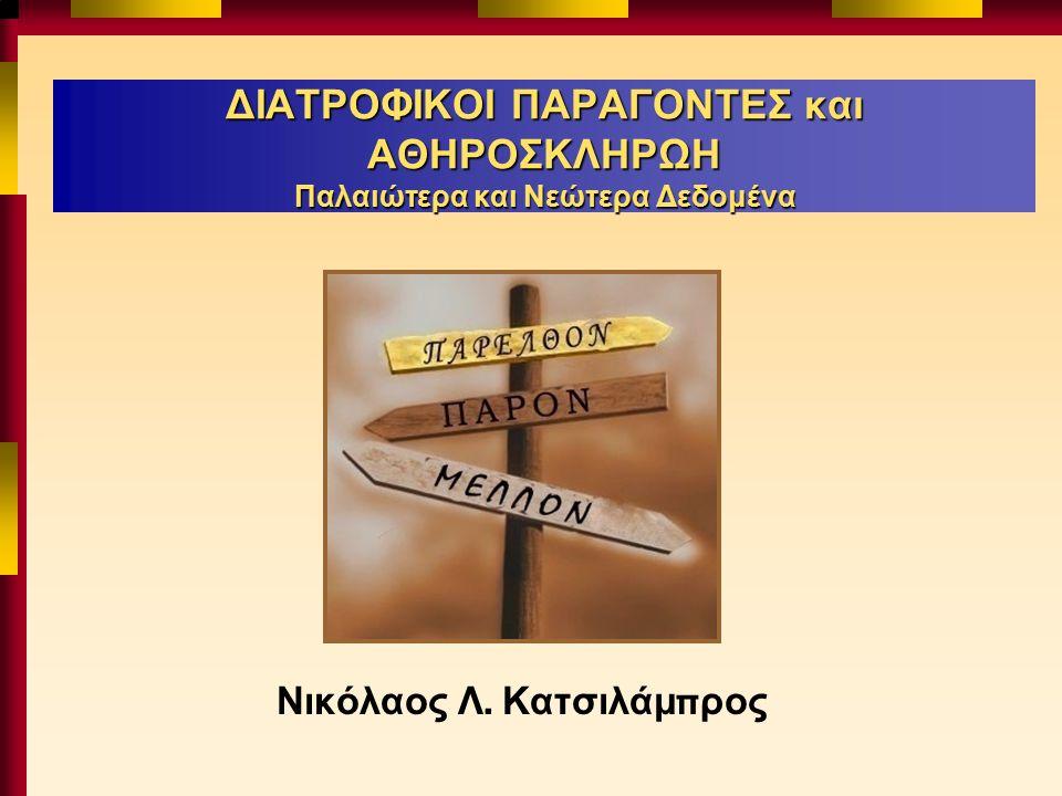 From : Alexiadou K and Katsilambros N, Eur J Internal Med in press