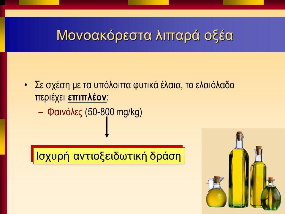 Μονοακόρεστα λιπαρά οξέα Σε σχέση με τα υπόλοιπα φυτικά έλαια, το ελαιόλαδο περιέχει επιπλέον : –Φαινόλες (50-800 mg/kg) Ισχυρή αντιοξειδωτική δράση