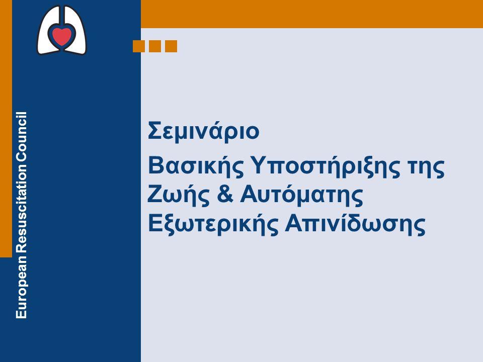 European Resuscitation Council Σεμινάριο Βασικής Υποστήριξης της Ζωής & Αυτόματης Εξωτερικής Απινίδωσης
