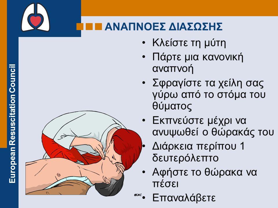 European Resuscitation Council ΑΝΑΠΝΟΕΣ ΔΙΑΣΩΣΗΣ Κλείστε τη μύτη Πάρτε μια κανονική αναπνοή Σφραγίστε τα χείλη σας γύρω από το στόμα του θύματος Εκπνε