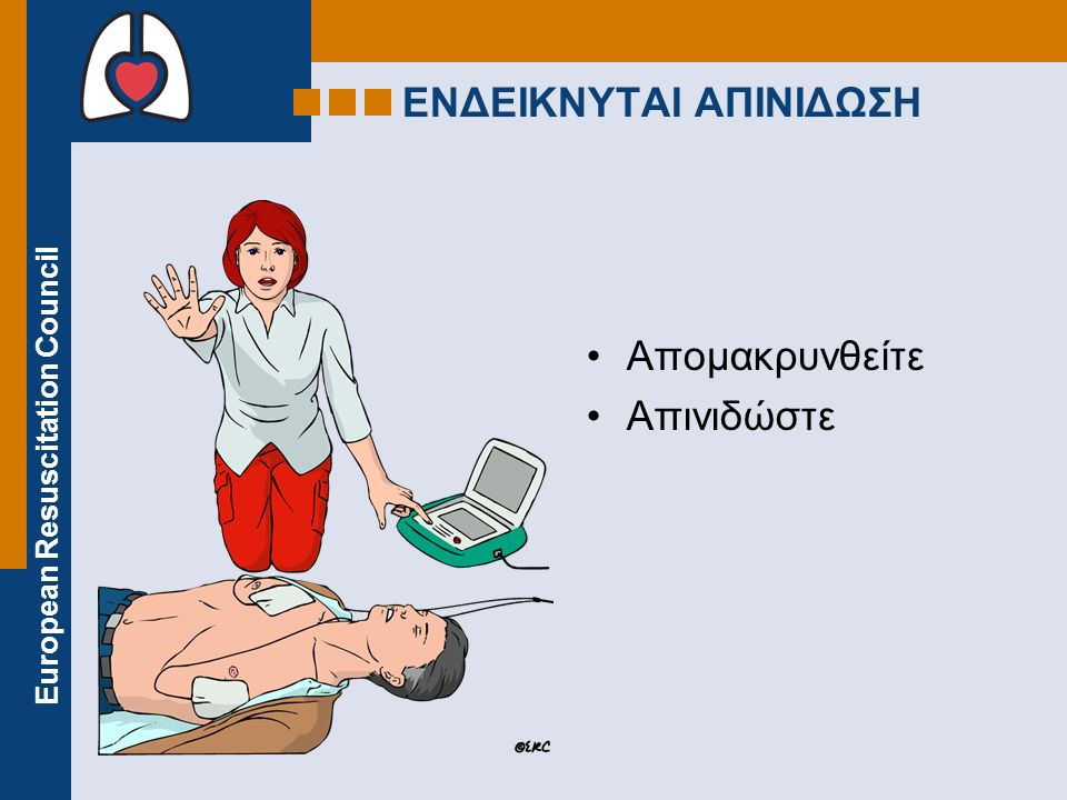 European Resuscitation Council ΕΝΔΕΙΚΝΥΤΑΙ ΑΠΙΝΙΔΩΣΗ Απομακρυνθείτε Απινιδώστε