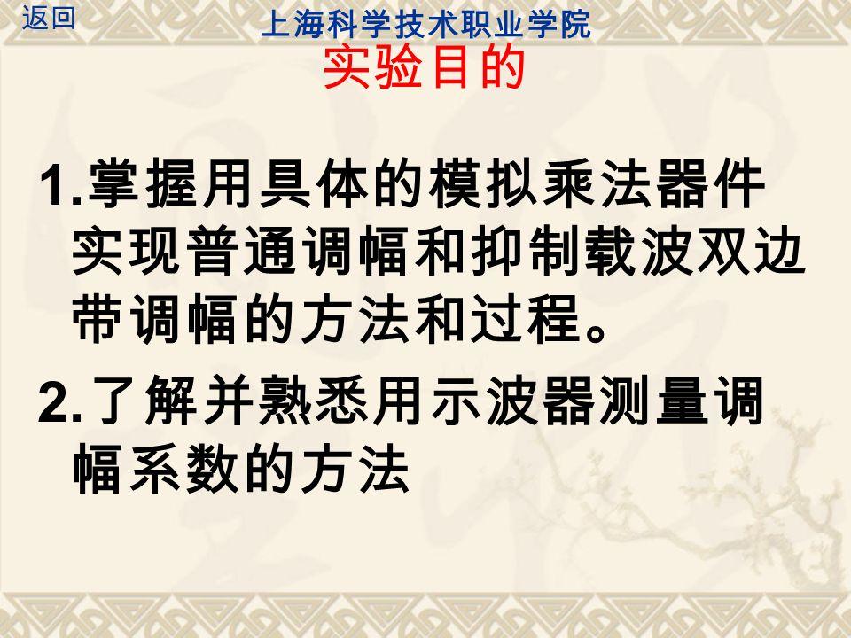 上海科学技术职业学院 返回 注意此处图像