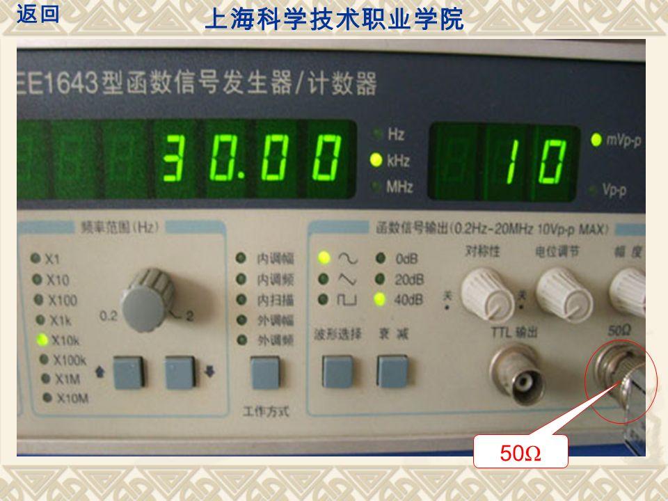 50 Ω 上海科学技术职业学院 返回
