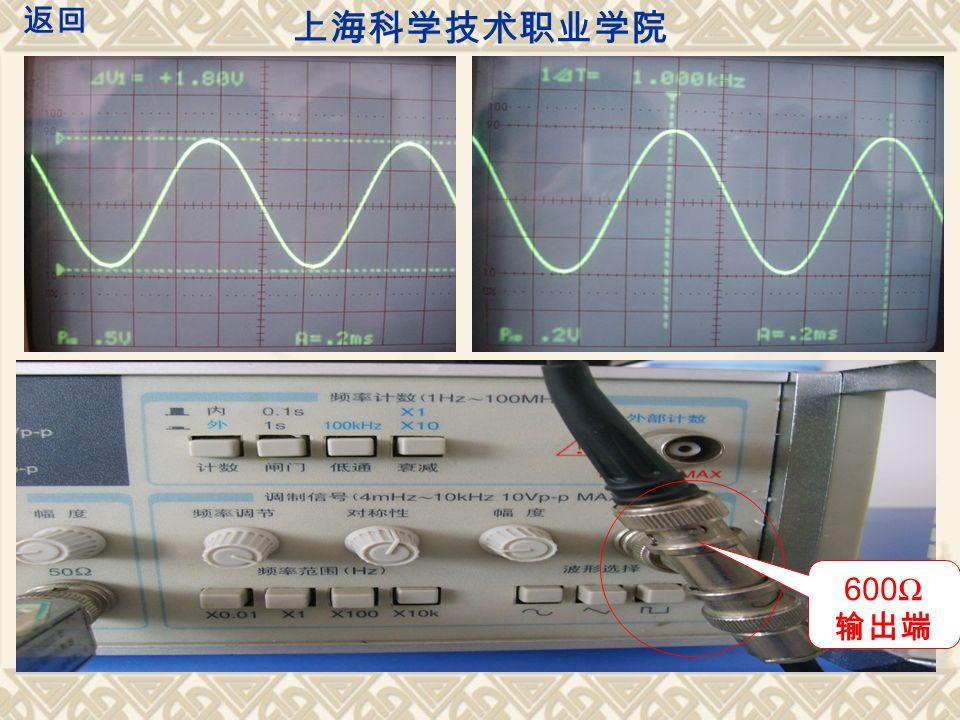 600 Ω 输出端 上海科学技术职业学院 返回