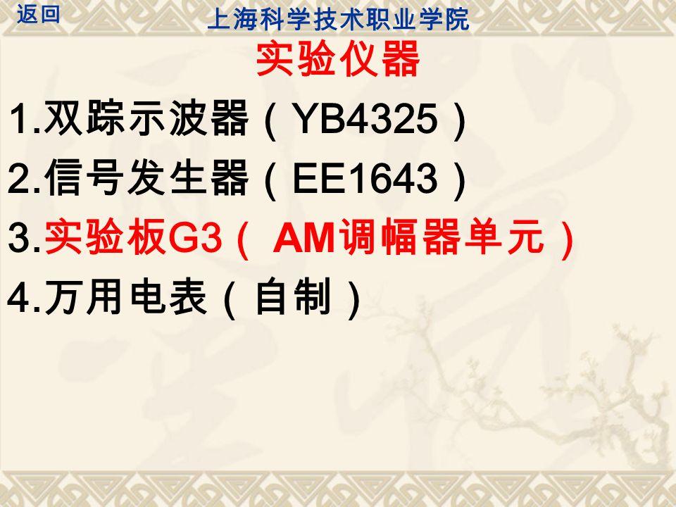 频率调 节 返回 上海科学技术职业学院