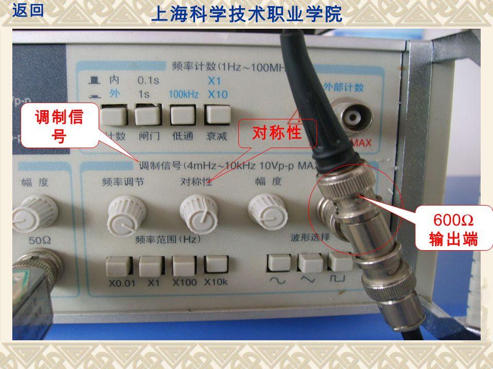 600 Ω 输出端 上海科学技术职业学院 对称性 返回 调制信 号