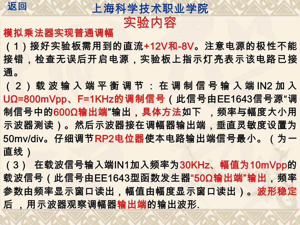 上海科学技术职业学院 返回 600 Ω 输出端