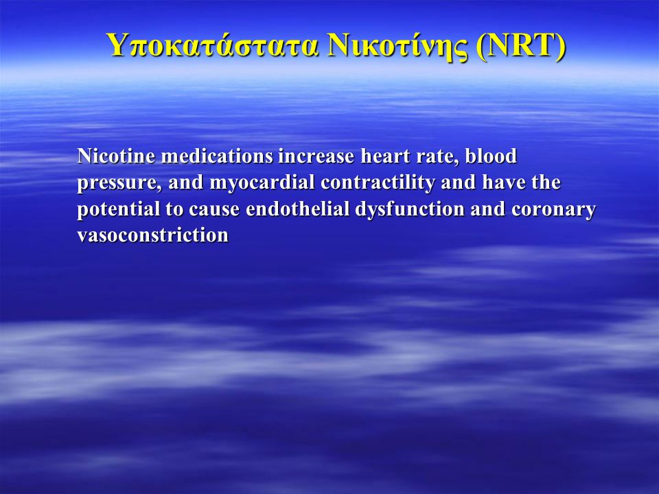 Nicotine medications increase heart rate, blood pressure, and myocardial contractility and have the potential to cause endothelial dysfunction and cor