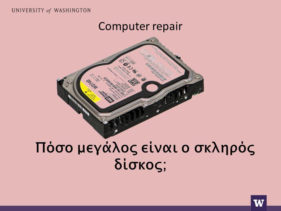Computer repair Πόσο μεγάλος είναι ο σκληρός δίσκος;