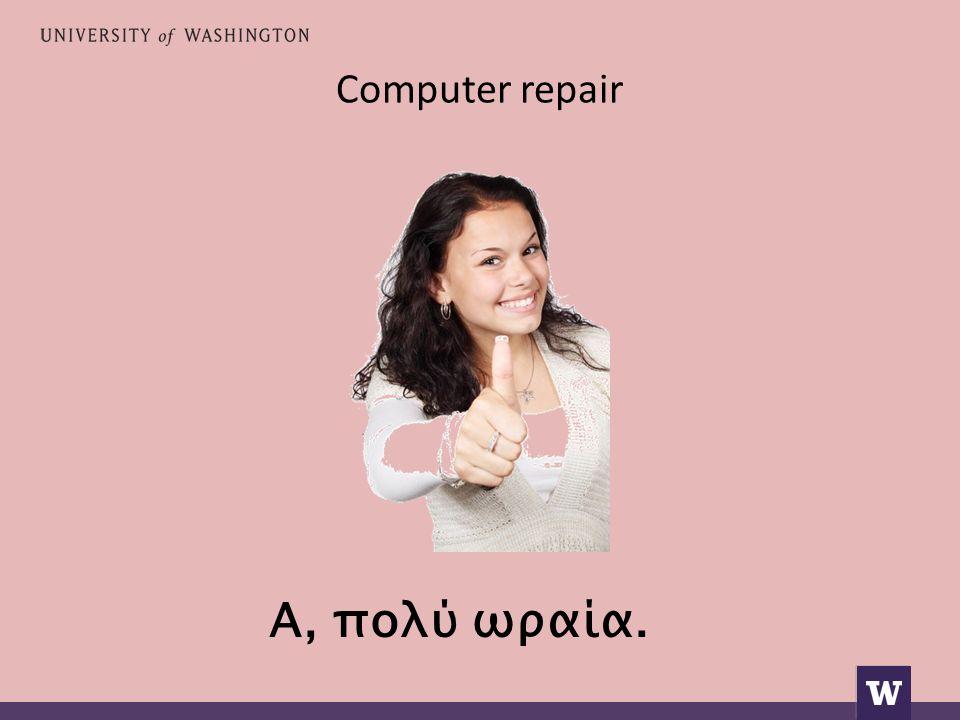 Computer repair Α, πολύ ωραία.