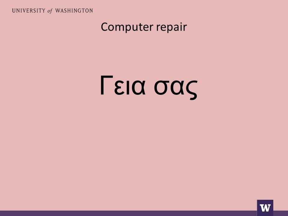 Computer repair Γεια σας