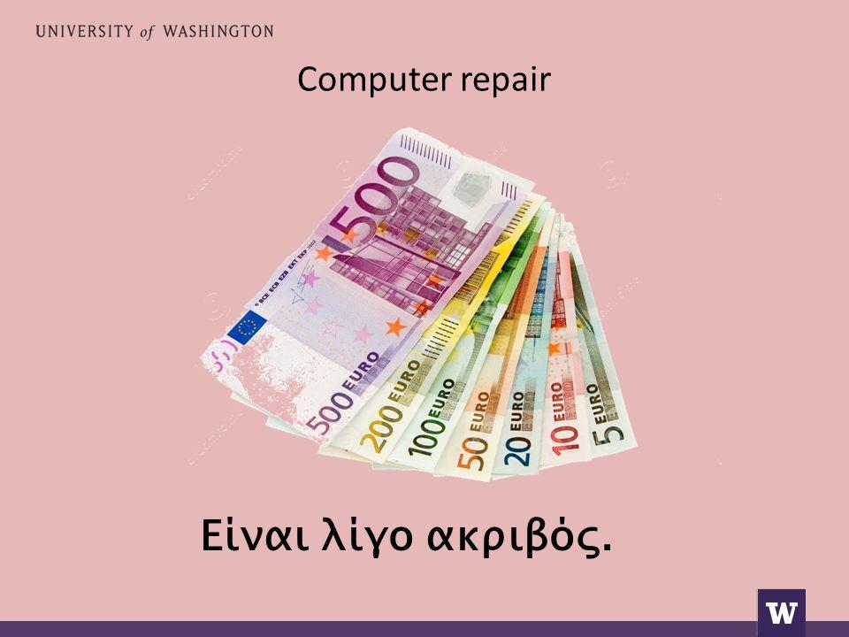 Computer repair Είναι λίγο ακριβός.