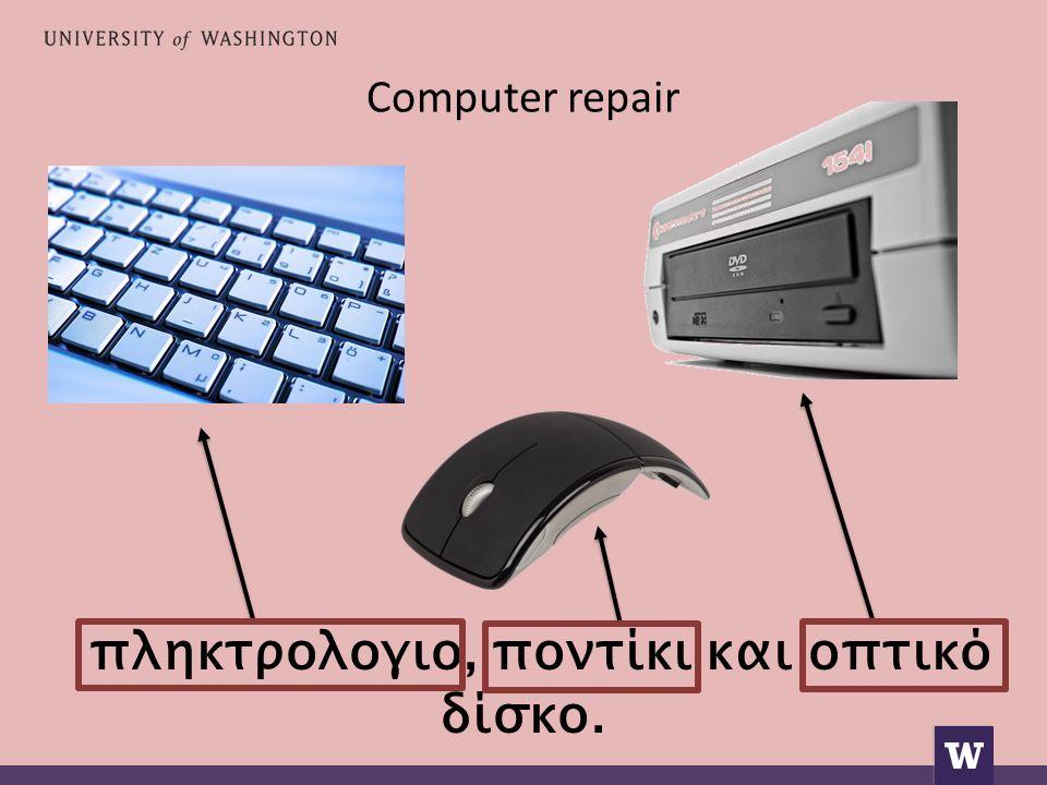 Computer repair πληκτρολογιο, ποντίκι και οπτικό δίσκο.