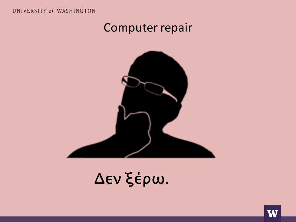 Computer repair Δεν ξέρω.