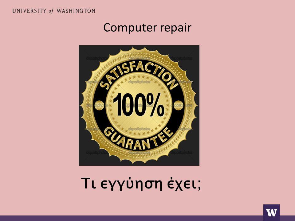 Computer repair Τι εγγύηση έχει;