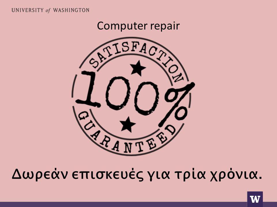Computer repair Δωρεάν επισκευές για τρία χρόνια.