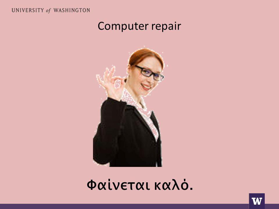 Computer repair Φαίνεται καλό.