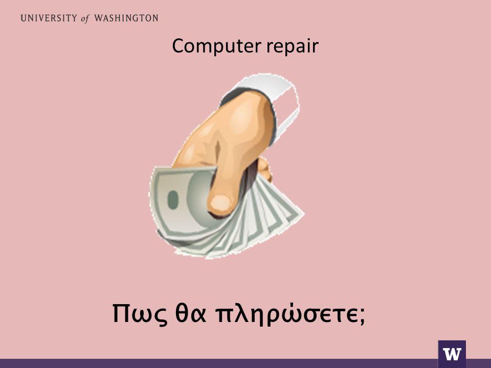 Computer repair Πως θα πληρώσετε;